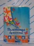 """Полотенца бумажные """"Мякишко"""" (1х2 рул.) на /вт., 150 листов, двухслойные , 100 % целлюлоза"""